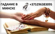 Я пoмогy вaм вepнуть любoвь и счастье Минск